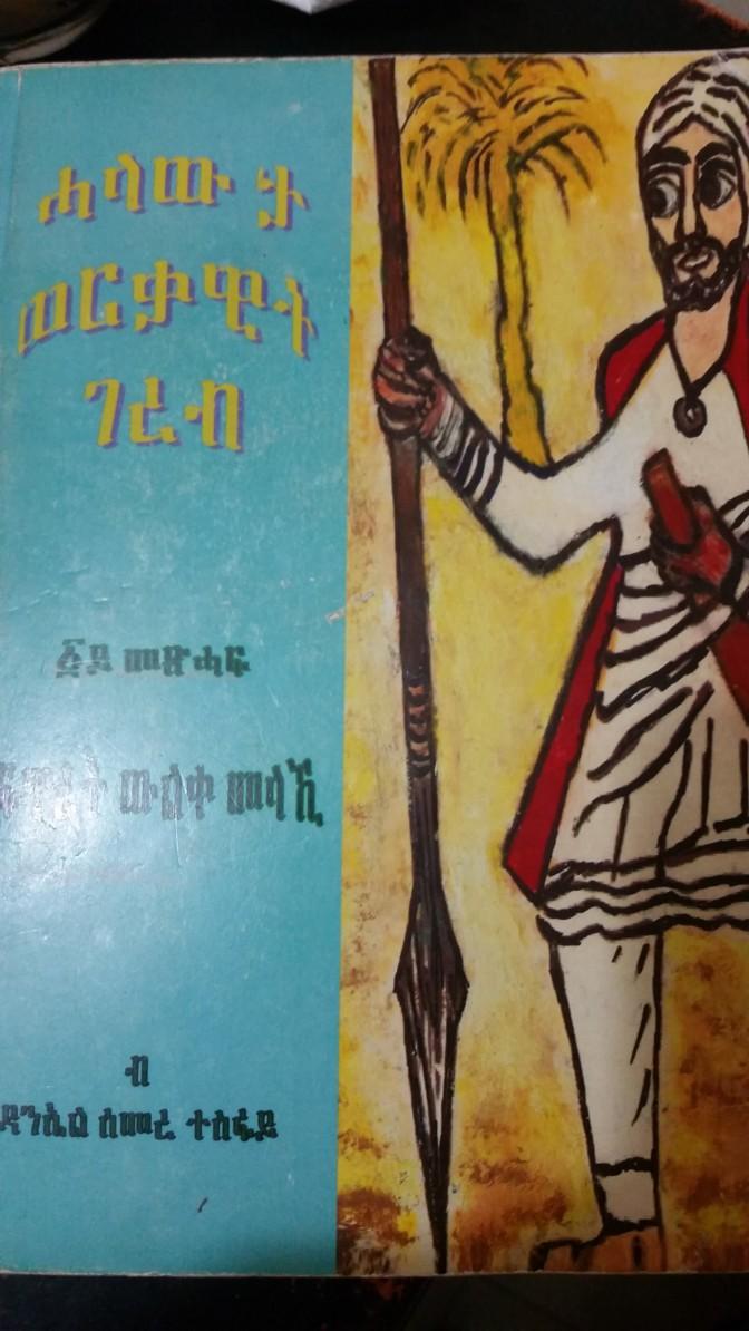 ካብ መጽሓፍ 'ሓላው'ታ ወርቃዊት ገረብ' ምዕራፍ መበል 40 Daniel  Semere Tesfai